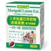 三多 金盞花萃取物(含葉黃素)複方軟膠囊 (100粒/盒) x1