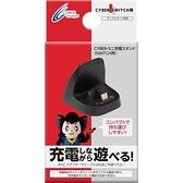 現貨中 Switch主機用 CYBER日本原裝 便捷攜帶 迷你充電座【玩樂小熊】