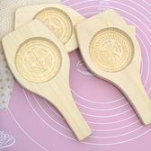 月餅模具 木質做圓餅南瓜米果糕粑粑葉貼印瑪糍耙印月餅模磨 AW6803『愛尚生活館』