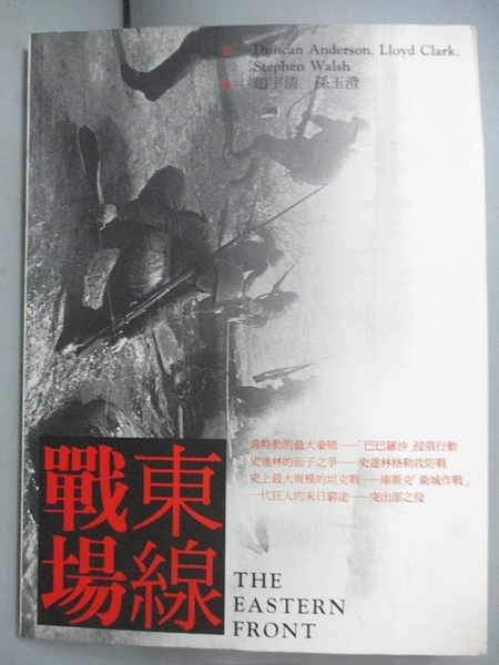 【書寶二手書T4/軍事_YEN】東線戰場_Duncan Anderson