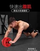 快速出貨 腹肌輪 健腹輪腹肌健身器男士滾輪運動器材女士家用訓練器  【新年快樂】