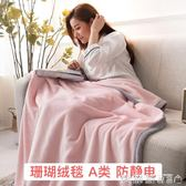 聖誕禮物毛毯被秋冬季單人午睡毯加厚珊瑚絨女辦公室學生宿舍被子蓋腿小毯子 愛麗絲LX