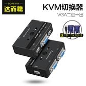 達而穩 kvm切換器二進一出切屏器2口vga鍵盤鼠標USB共享器雙電腦主機共用顯示器屏幕轉換 探索先鋒