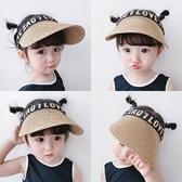兒童草帽寶寶帽子女遮陽帽太陽帽男童防曬空頂帽【聚寶屋】