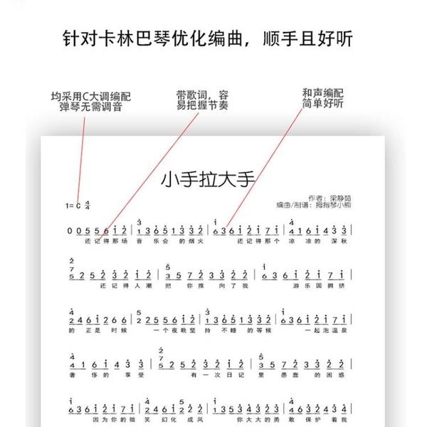 卡林巴琴譜拇指琴譜小熊編制15音17音初學者入門手指琴拇指琴琴譜【全館免運】