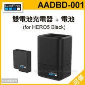 GoPro AADBD-001 雙電池充電器+電池 攝影機 配件 HERO5 Black 公司貨