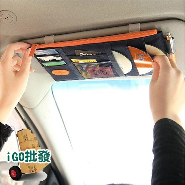 ❖限今日-超取299免運❖ 汽車遮陽收納板 CD夾 名片夾 證件夾 車載 收納袋 置物掛袋 【B00076】