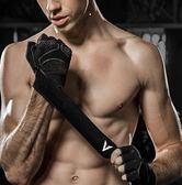 護腕 維動健身手套男女啞鈴器械單杠鍛煉護腕訓練半指防滑運動裝備扭傷【店慶滿月限時八折】