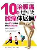 (二手書)10秒治腰痛!超神效腰痛伸展操