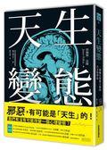 (二手書)天生變態:一個擁有變態大腦的天才科學家