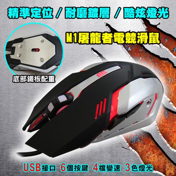 【M1】電競滑鼠 發光滑鼠 遊戲滑鼠 魔獸世界 LED冷光七彩滑鼠 可搭電競鍵盤 電競耳麥 屠龍者