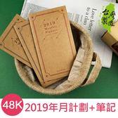 珠友 BC-50369 48K 2019年月計劃+筆記-Monthly Planner