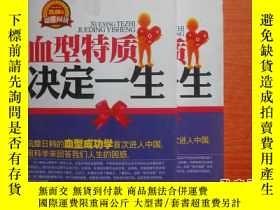 二手書博民逛書店罕見血型特質決定一生23429 邱男 新世界出版社 出版2010