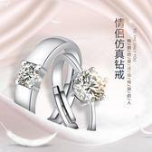 結婚戒指仿真鑽戒一對女男士情侶假鑽戒1克拉開活口婚禮道具對戒 晴天時尚館