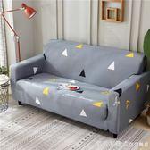 全包彈力萬能沙發罩全蓋沙發套組合貴妃單人三人沙發墊通用沙發巾 漾美眉韓衣