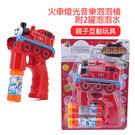 玩具 火車燈光音樂泡泡槍附2罐泡泡水 泡...