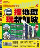 (二手書)搭地鐵‧玩新加坡14'-15'版