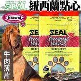 【培菓平價寵物網】ZEAL岦歐》紐西蘭點心牛肉薄片-125g