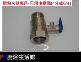 ❤PK廚浴生活館 ❤高雄熱水器零件 儲熱式電熱水器專用 三用洩壓閥/有四分和六分