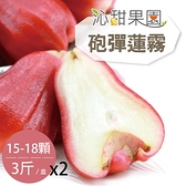 沁甜果園SSN.砲彈蓮霧(15-18顆,3斤/盒)(共二箱)﹍愛食網