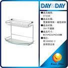 day&day日日家居生活精品 ST3268  雙層置物架-扁型線條