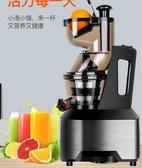 家用不銹鋼大口徑原汁機渣汁分離榨汁機果汁機豆漿機冰淇淋絞肉機MBS「時尚彩紅屋」