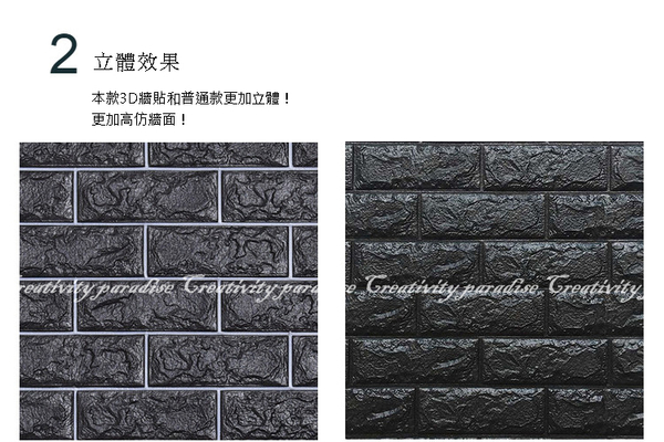 【高檔文化牆】厚1cm更3D立體仿磚塊防水隔音浮雕牆紙 牆貼 文化石壁貼有背膠  裝飾背景牆