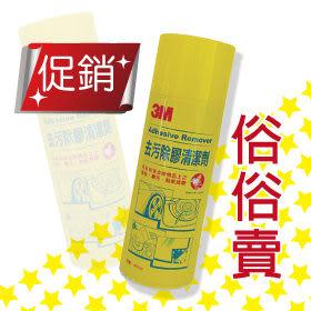 3M 去污除膠清潔劑 450ml / 瓶