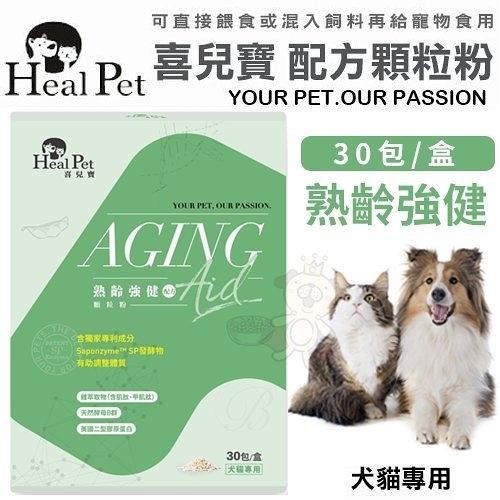 『寵喵樂旗艦店』Heal Pet喜兒寶 熟齡強健-配方顆粒粉30包‧中老年或曾受傷寵物‧犬貓專用