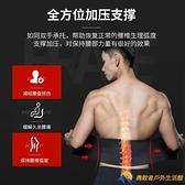 護腰健身腰帶運動男士專用深蹲硬拉專業訓練女收腹帶束腰護具【勇敢者】