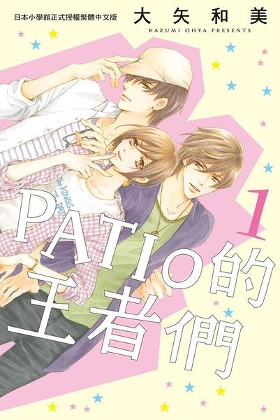 PATIO的王者們(1)