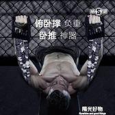 拉力器多功能臥推凳杠鈴俯臥撐支架拉力手臂鍛煉胸肌訓練健身器材家用男 陽光好物