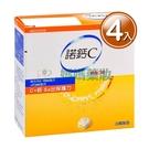 諾鈣C 發泡錠 柳橙口味 20粒裝 (4入)【媽媽藥妝】