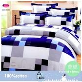御芙專櫃『曾經』高級床罩組【3.5*6.2尺】單人|100%純棉|四件套搭配|MIT