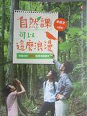 【書寶二手書T1/親子_XCV】自然課可以這麼浪漫-李偉文的200個環境關鍵字_李偉文