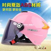 頭盔 防曬女夏季機車半盔安全帽男女防紫外線