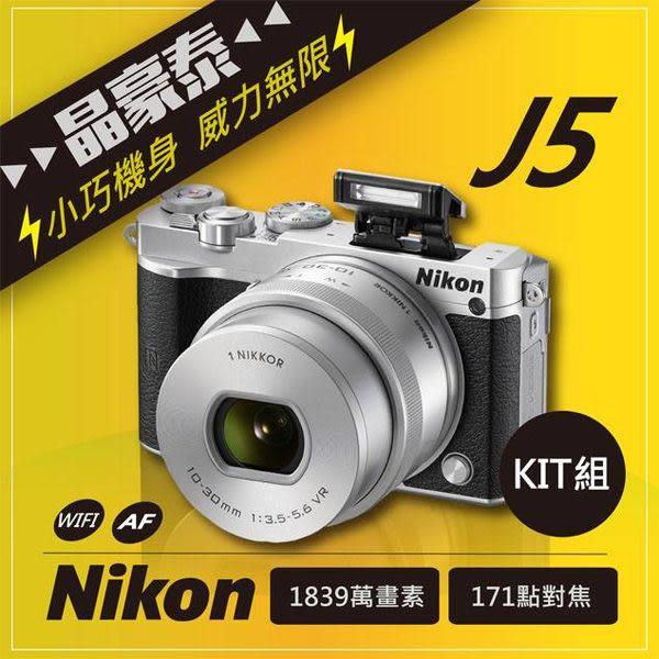 24期0利率 台南 晶豪野 NIKON J5 10-30MM組 微型單眼 美肌 翻轉螢幕 自拍 4K錄影 公司貨 情人節禮物