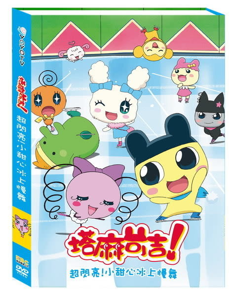 塔麻可吉  超閃亮!小甜心冰上慢舞 DVD(購潮8)