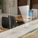 防飛沫擋板收銀窗口前台隔板餐桌隔離板透明壓克力課桌美甲隔板【小獅子】