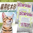 📣此商品48小時內快速出貨🚀》《HONEY PETS 》貓用松木砂 22Lbs(10kg)2倍快速吸收率