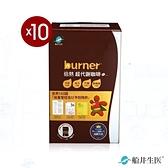 【船井】burner倍熱 超代謝咖啡十盒團購 熱銷組