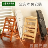 實木梯凳家用摺疊梯子省空間多 加厚梯椅兩用室內凳高三步台階WD 至簡元素