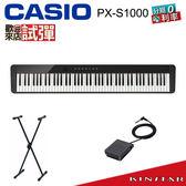 【金聲樂器】卡西歐 CASIO PX-S1000 數位鋼琴 單主機+延音踏板+X琴架 分期0利率 PXS1000 鏡面黑