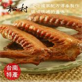 【台南特產】松村燻之味(鴨翅原味,鴨翅辣味, 翅小腿原味,翅小腿辣味)口味任選1包組