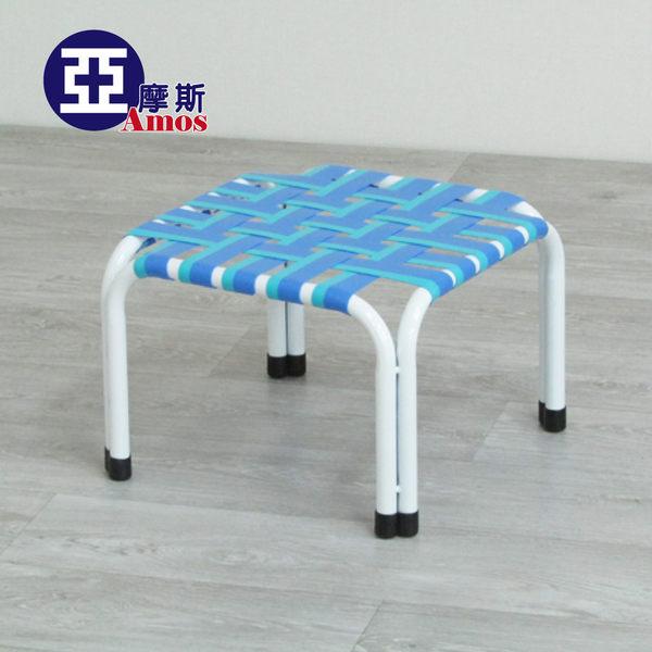 舒適涼感編織小方凳 涼椅 板凳 彈性板帶 可堆疊收納 舒壓 台灣製造免運 Amos【YBN001】