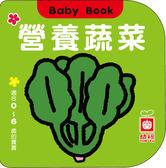 書立得-Baby Book:營養蔬菜