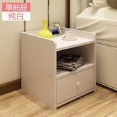 歐式床頭櫃簡約現代臥室床邊櫃簡易收納儲物櫃小櫃子置物櫃jy【全館89折最後兩天】