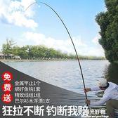 釣竿釣魚竿手竿碳素桿超輕超硬黑坑大物台釣竿鯉魚竿鯽魚竿 全館9折igo