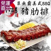 【購鮮】 嚴選巨無霸BBQ豬肋排(1000公克)4包【免運直出】