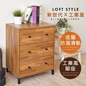 【Hopma】歐森三抽斗櫃/收納櫃-拼版柚木色